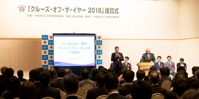 Mitsui O.S.K. Passenger Line Receives Award for Outstanding Performance in 'Cruise of the Year 2018'