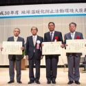 MT-FAST Receives Japan's 2018 Minister of the Environment Award