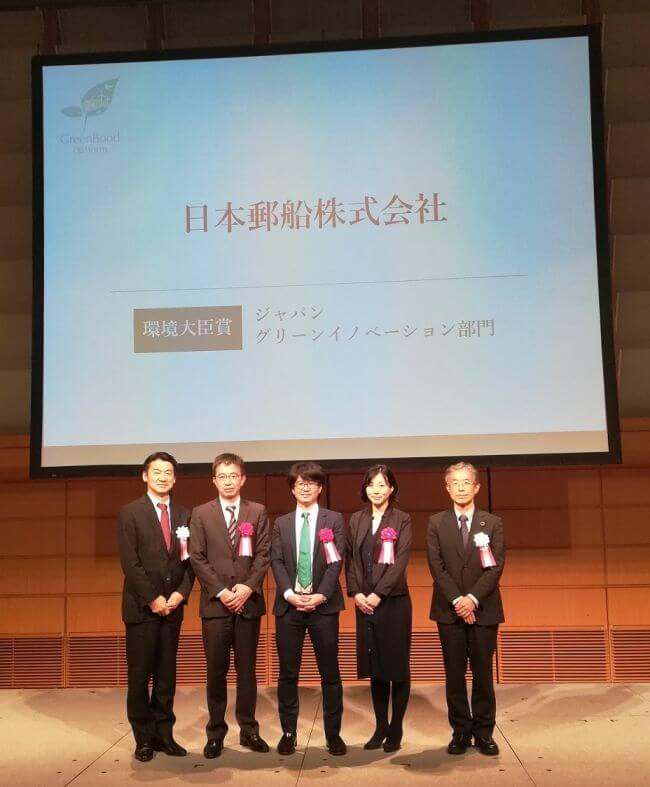 NYK Receives Ministry of Environment Award