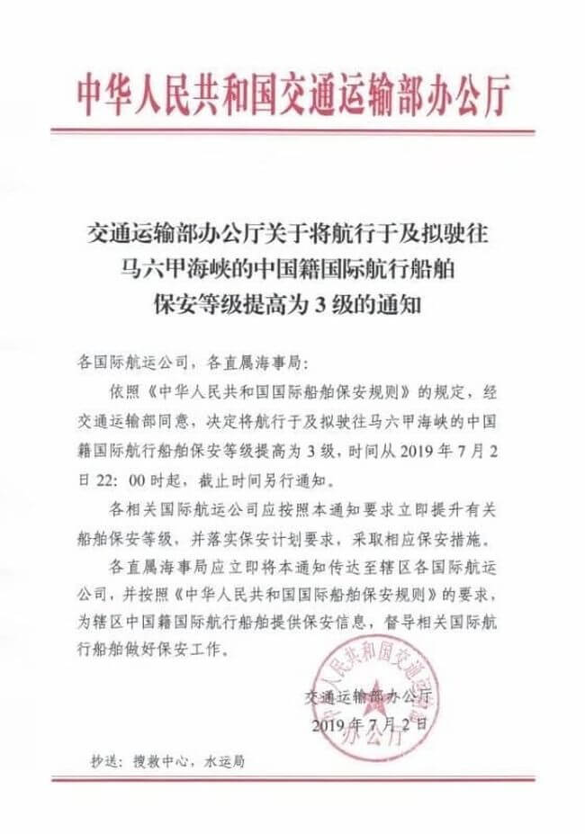 official statement from the Chinese Ministry of Transport