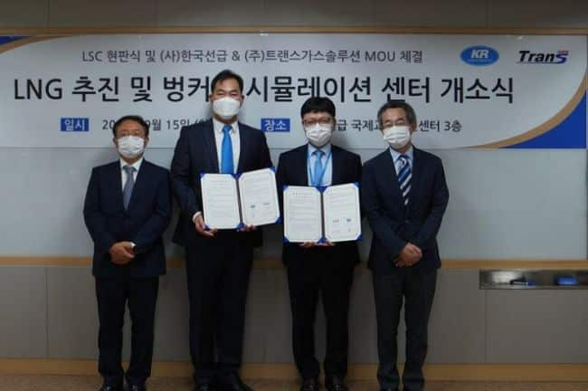 KR Opens LNG Fueled And Bunkering Simulation Center_